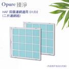 【Opure 臻淨】HAF 抑菌濾網適用 D1/D2 (兩入超值組)