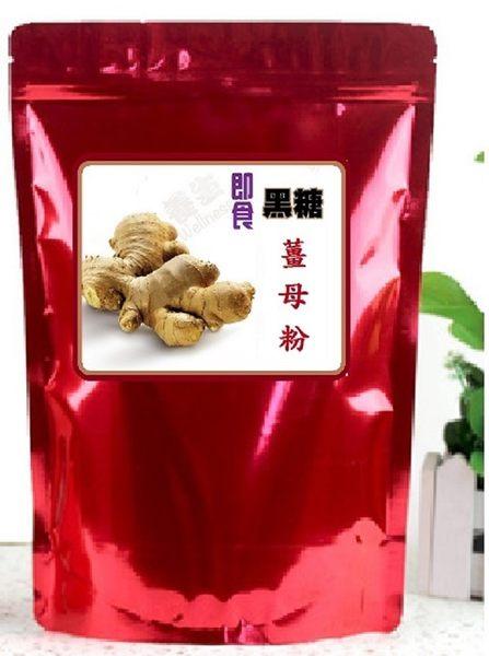 手作黑糖純薑粉/黑糖老薑粉(180g/包)