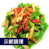 『輕鬆煮』青椒炒豆干(300±5g/盒) (配菜小家庭量不浪費、廚房快炒即可上桌)