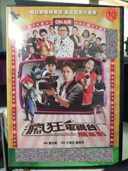挖寶二手片-Z27-041-正版DVD-華語【瘋狂電視台瘋電影 】-歐漢聲 林明禎(直購價)