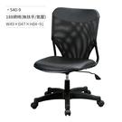 高級網椅/辦公椅(無扶手/氣壓)540-9 W49×D47×H84~91