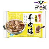 【冷凍免運】義美清燉羊肉爐(1000g/包)*2包【合迷雅好物超級商城】
