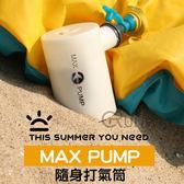 【R】Flextail 正品 MAX PUMP 電動 迷你充放氣筒 USB 隨身行動打氣筒 氣泵