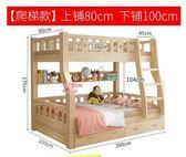 實木上下床雙層床兒童床高低床子母床兩層上下鋪成人二層床母子床 小宅女MKS