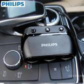 飛利浦點煙器一拖三多功能汽車充usb轉接用插頭一拖二車載充電器