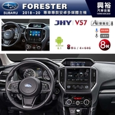 【JHY】2018~20年 FORESTER專用 8吋螢幕 V57系列安卓機*8核心4+64