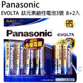 Panasonic EVOLTA  鈦元素鹼性電池3號8+2入   LR6EGT/10B 8+2    (LR6EG/8+2B)