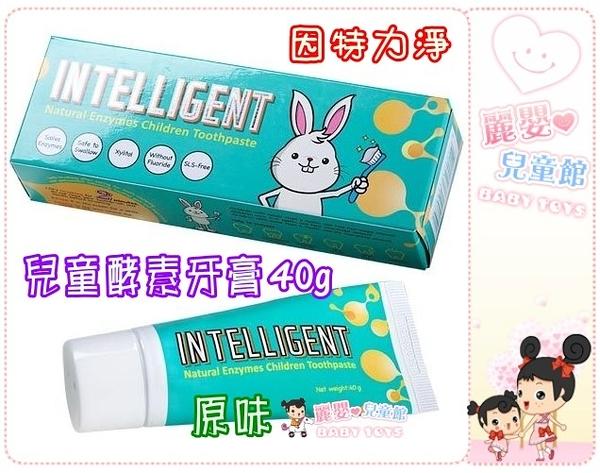 麗嬰兒童玩具館~Intelligent因特力淨-兒童酵素牙膏40g(原味/葡萄/草莓)