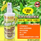 【柔軟熊】天然土肉桂小黑蚊專用防蚊液 (大容量200ml) SIN6320 台灣製造 蚊蟲小黑蚊蟑螂螞蟻