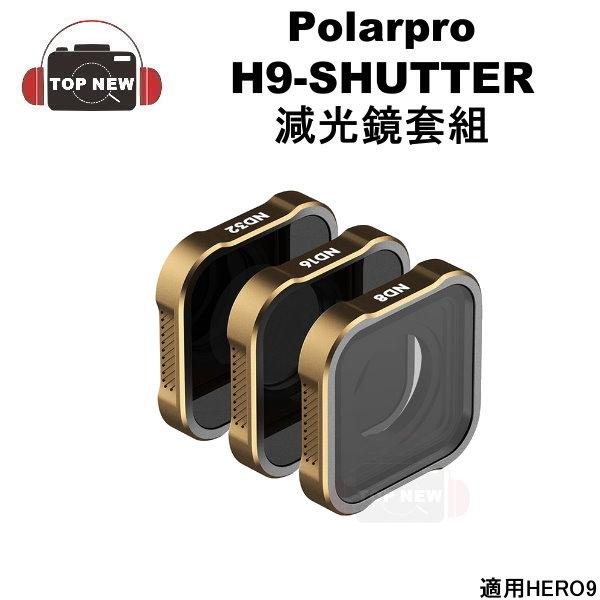 PolarPro 減光鏡套組三片裝 H9-SHUTTER 減光鏡 ND8 ND16 ND32 裸機 濾鏡 適用 HERO9
