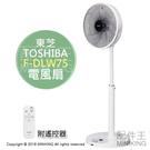 日本代購 空運 TOSHIBA 東芝 F-DLW75 電風扇 DC扇 9扇葉 多角度 自動感溫 遙控器