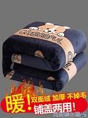 空調毯 毛毯冬季加厚珊瑚法蘭絨毯子午睡辦公室毛巾被鋪床單人春秋空調毯 快速出貨