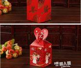 婚慶禮品結婚喜糖盒子喜糖袋結婚糖果盒婚禮糖盒創意紙盒  9號潮人館