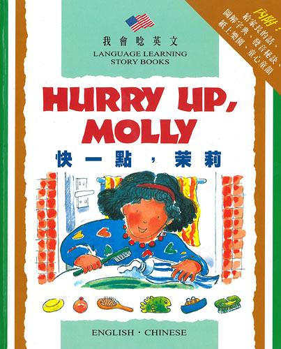 我會唸英文(7):快一點,茉莉 Hurry Up, Molly(+1CD)