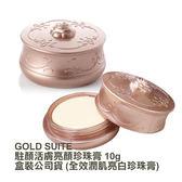 GOLD SUITE 駐顏活膚亮顏珍珠膏 10g 盒裝公司貨 (全效潤肌亮白珍珠膏) 【小紅帽美妝】