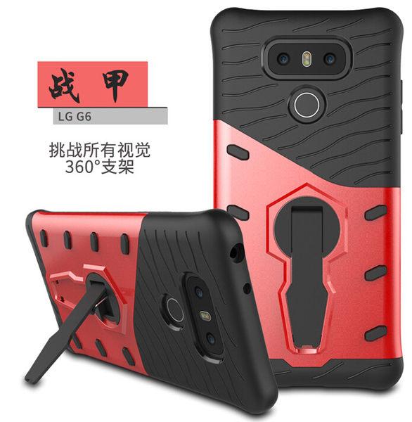 LG G6 H870 三防戰甲保護套 軟殼 360度支架 蜘蛛網散熱 四角氣囊加厚 矽膠套 手機套 手機殼