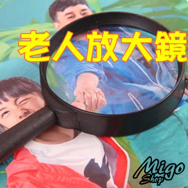 【老人放大鏡】 老人小孩看書讀報 創意放大鏡 小學生放大鏡