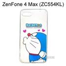哆啦A夢空壓氣墊軟殼 [嘟嘴] ASUS ZenFone 4 Max (ZC554KL) 5.5吋 小叮噹【正版授權】