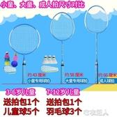 羽毛球拍雙拍小孩玩具寶寶業余套裝兒童球拍初級3-12歲小學生初學 布衣潮人YJT