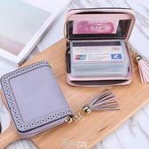 卡包女式韓版多卡位小巧大容量卡夾拉鍊短款信用卡套證件卡片包薄【道禾生活館】