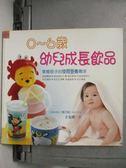 【書寶二手書T8/保健_HMA】0-6歲幼兒成長飲品_王安 5ad 琪