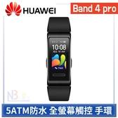 華為 Huawei Band 4 pro 手環 曜石黑