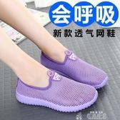 夏季老北京布鞋女網鞋中老年網面透氣運動休閒媽媽鞋老人網眼女鞋