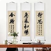 舍得書法作品客廳裝飾字畫掛畫手寫真跡書房辦公室條幅書畫已裝裱 【全館免運】 YJT
