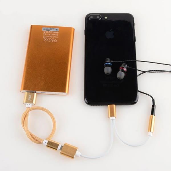 [24H 現貨快出]iphone7 plus 耳機轉接線 轉接頭 充電聽歌二合一 轉換器 手機周邊-適用ISO 10.2版本