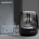 藍芽喇叭 harman/kardon AURA STUDIO 2 全指向 無線 II 無線藍芽 立體聲 音響 水母喇叭
