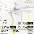 【燈王的店】《台灣製造MIT將財吊扇》正轉反轉 52吋吊扇+吊扇燈+附IC ☆F67-570-52