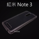 超薄透明軟殼 [透明] 小米 紅米 Note 3