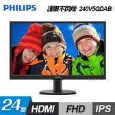 【Philips 飛利浦】24型 IPS-ADS 液晶螢幕顯示器(240V5QDAB) 【贈飲料杯套】