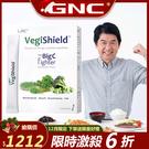【GNC健安喜】 1212限定 LAC 綠蔬粉末飲品 30包