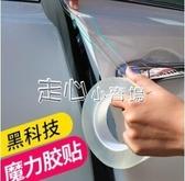 汽車防撞條車門防撞條隱形透明通用型車身膜貼膠保護開門邊防刮擦 『獨家』流行館