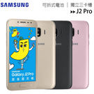 SAMSUNG Galaxy J2 Pro (SM-J250) 5吋三卡雙帳號超值國民機