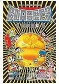 哆啦A夢歷險記特別篇12