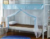 棉小姐大學生蚊帳宿舍寢室1m/1.2米上鋪下鋪單人1.5/0.9m家用拉鎖   圖拉斯3C百貨