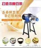 304不銹鋼全銅磨漿機家用商用石磨豆漿機米漿米皮機腸粉機打漿機igo 美芭