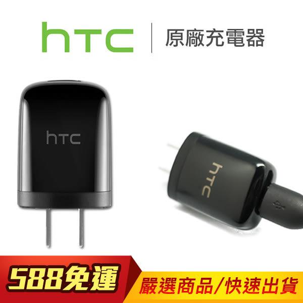 HTC 原廠旅充頭(TC U250) USB充電器 New one M8 Mini MAX 803s 801e