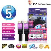 MAGIC 鴻象 HDMI 扁平影音傳輸線 5米(HDMI14F-05K)