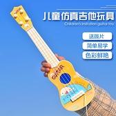 兒童吉他玩具抖音網紅男女孩尤克里里初學者樂器仿真小提琴可彈奏  【端午節特惠】