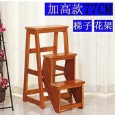 折疊梯 新款實木梯凳 加高型三步翻轉折疊梯 多功能家用梯子 創意臺階踏步梯