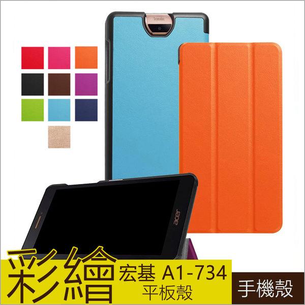 卡斯特紋 宏基 Acer Iconia Talk S A1-734  保護套 平板皮套 智慧休眠  Acer A1-734  平板保護殼 三折 外殼