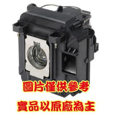 ◤全新品 含稅 免運費◢ EPSON ELPLP60 投影機燈泡【需預購】(原廠公司貨)