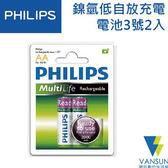 【全新福利品】 PHILIPS 飛利浦 鎳氫低自放充電電池3號2入【葳訊數位生活館】