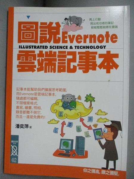 【書寶二手書T2/財經企管_LKO】圖說Evernote雲端記事本_潘奕萍