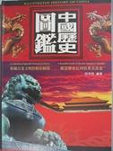 【書寶二手書T3/歷史_DJW】中國歷史圖鑑_陸明哲