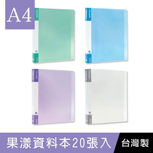 珠友 HP-06222 果漾 A4透明果凍PP資料本/20張入(1本)