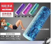 實心浮點泡沫軸肌肉放松按摩健身瑜伽柱 BS20829『科炫3C』TW